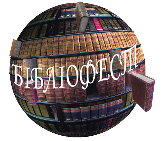 «Бібліофест»: кращі бібліотечні інновації Рівненщини визначено!